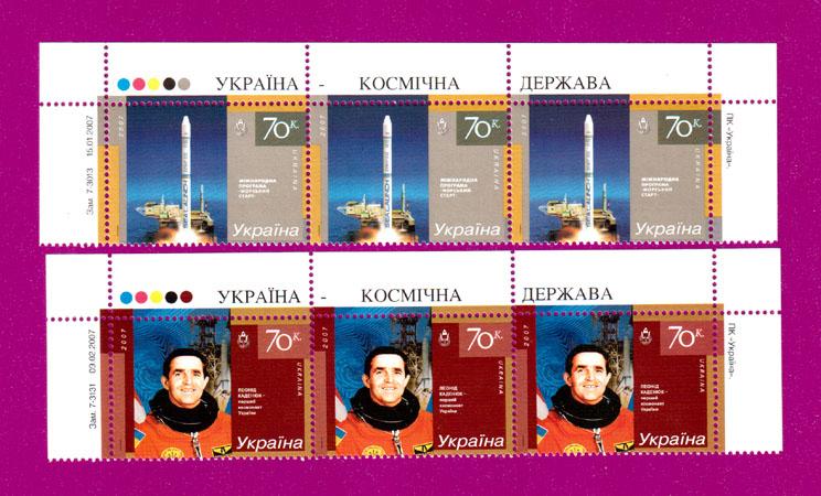 2007 часть листа Космос СЕРИЯ ВЕРХ Украина