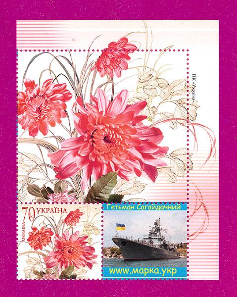 2007 часть листа власна марка Цветы Корабль Гетман Сагайдачный УГОЛ Украина