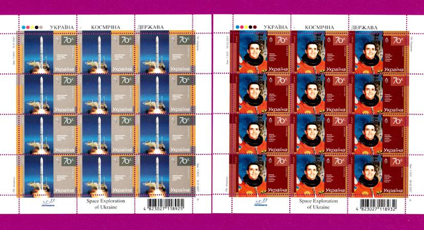 2007 листы Космос КОМПЛЕКТ Украина