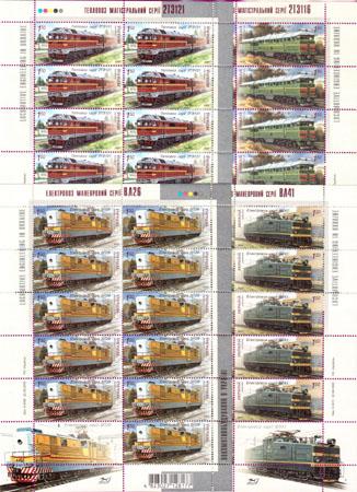 2007 листы Тепловозы КОМПЛЕКТ Украина