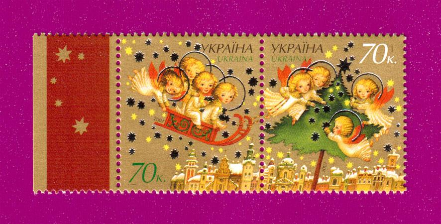 2007 N872-873 сцепка Новый год и рождество Украина