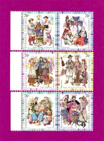 2007 N876-881 сцепки Народная одежда СЕРИЯ Украина