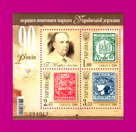 Ukraine stamps Souvenir sheet 90th Anniversary of First Ukrainian Stamps - Narbut