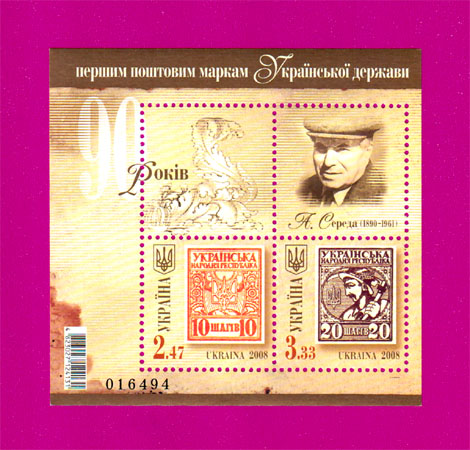 Ukraine stamps Souvenir sheet 90th Anniversary of First Ukrainian Stamps - Sereda