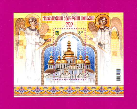 Ukraine stamps Souvenir sheet 900th Annversary of Mikhailovsky Monastery