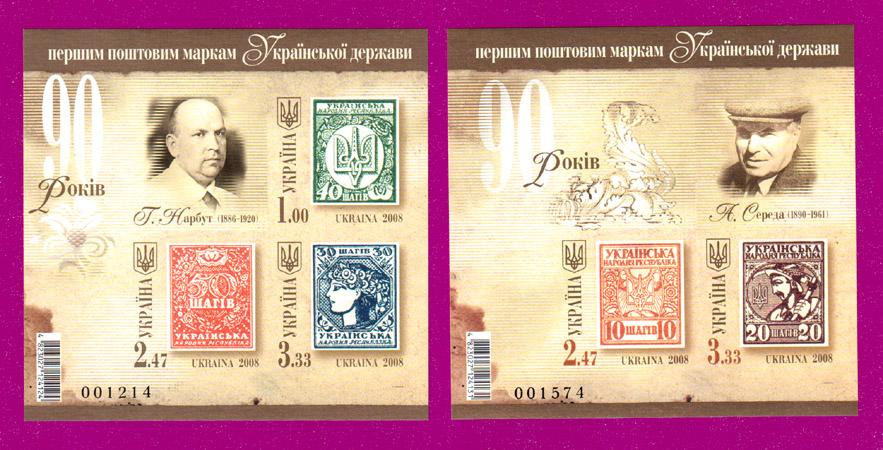 2008 блоки Нарбут и Середа БЕЗ ЗУБЦОВ Украина