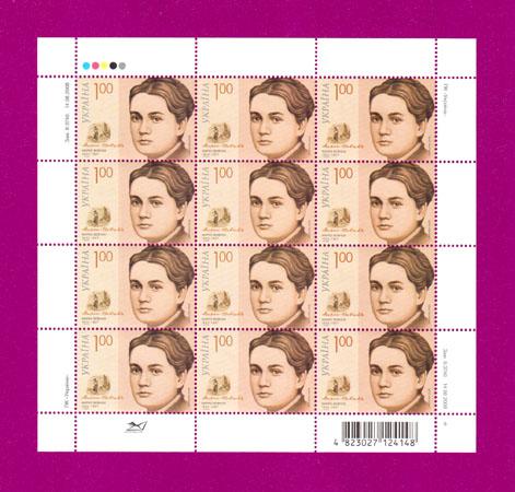 Ukraine stamps Sheetlet Marko Vovchok