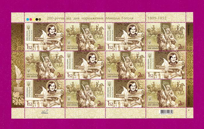 Ukraine stamps Minisheet Birth Bicentenary of Nikolai Gogol