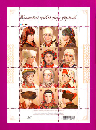 Ukraine stamps Souvenir sheet Traditional Headdresses of the Ukraine