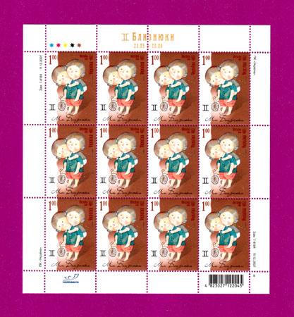 2008 лист Зодиак близнецы Украина