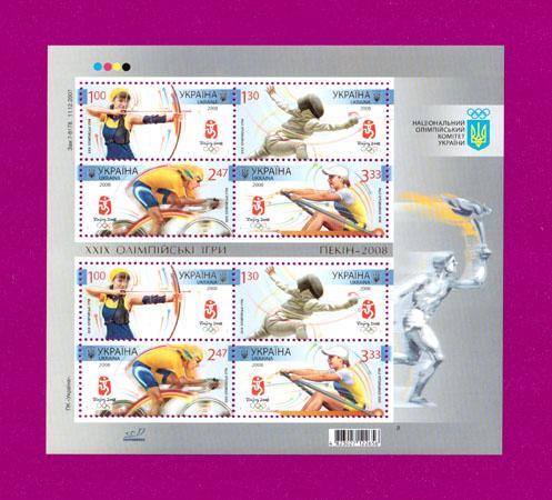 2008 лист Спорт Олимпиада Пекин Украина