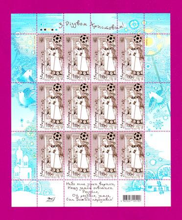 Ukraine stamps Minisheet Merry Christmass Holiday