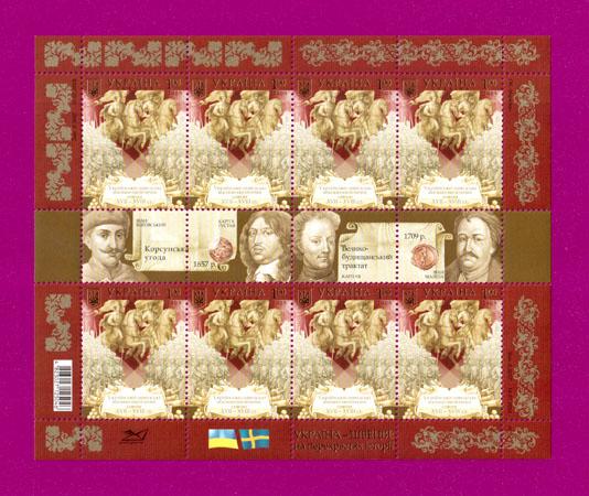Ukraine stamps Minisheet Swedish-Ukrainian War and Political Unions of XVII-XVIIIc