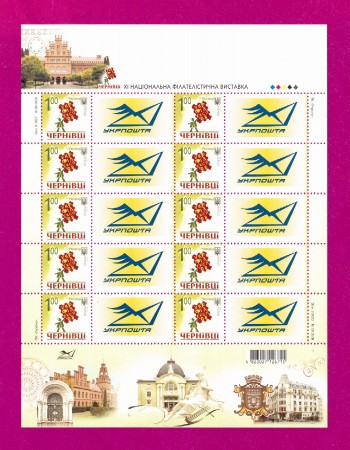 Ukraine stamps Minisheet My Stamp. Ukrainian Philatelic Exhibition in Chernovtsi