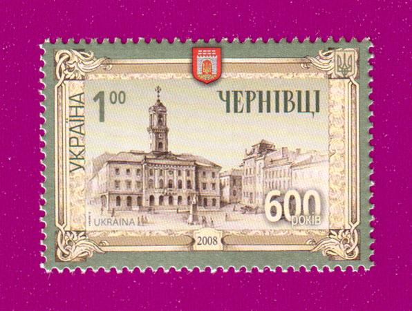 2008 N954 марка 600-лет Черновцам Украина