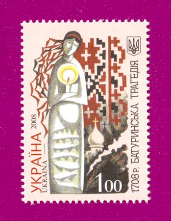 Ukraine stamps 300th Anniversary of Baturin Tragedy