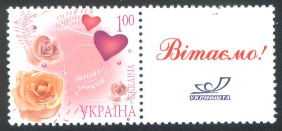 2008 N898 марка Власна марка Поздравляем Украина
