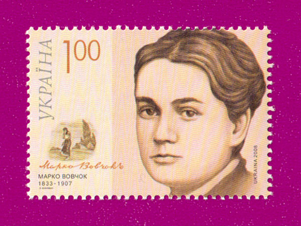2008 марка Марко Вовчок писательница Украина