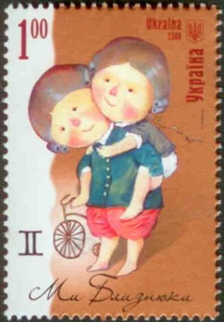 2008 марка Зодиак близнецы Украина