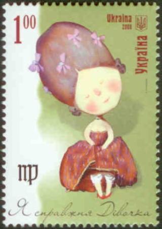 2008 марка Зодиак дева Украина
