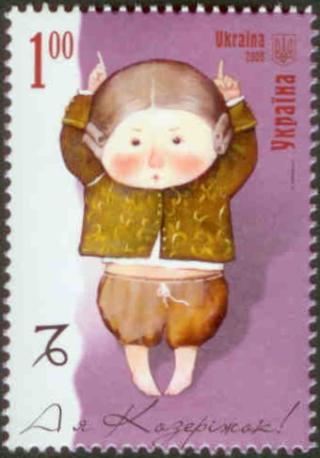 2008 марка Зодиак козерог Украина