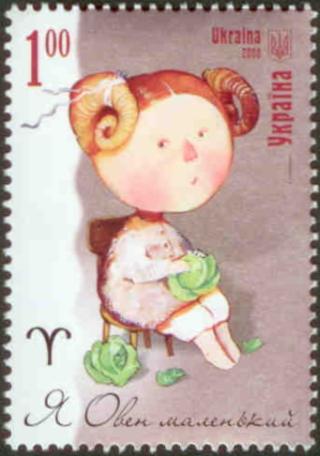 2008 марка Зодиак овен Украина