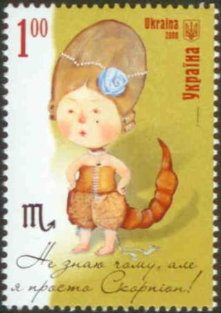 2008 марка Зодиак скорпион Украина