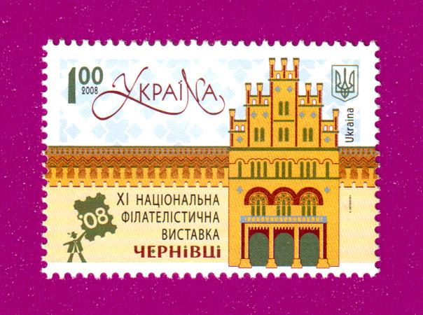 2008 N952 марка Филвыставка в Черновцах Украина