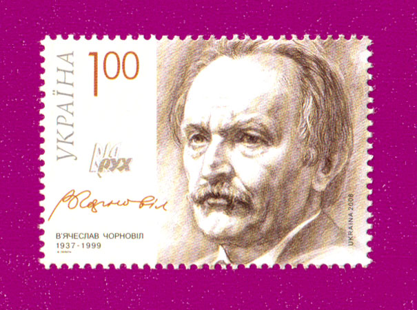 2008 N971 марка Вячеслав Черновол политик Украина
