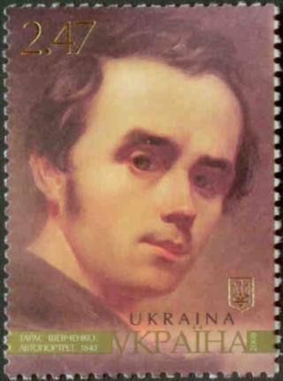 2008 N902 марка Шевченко Автопортрет Украина