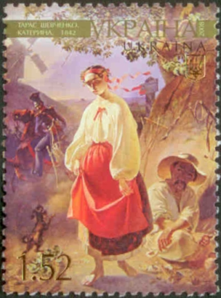 2008 N901 марка Шевченко Катерина Украина