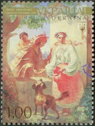 2008 N900 марка Шевченко Цыганка-ворожка Украина