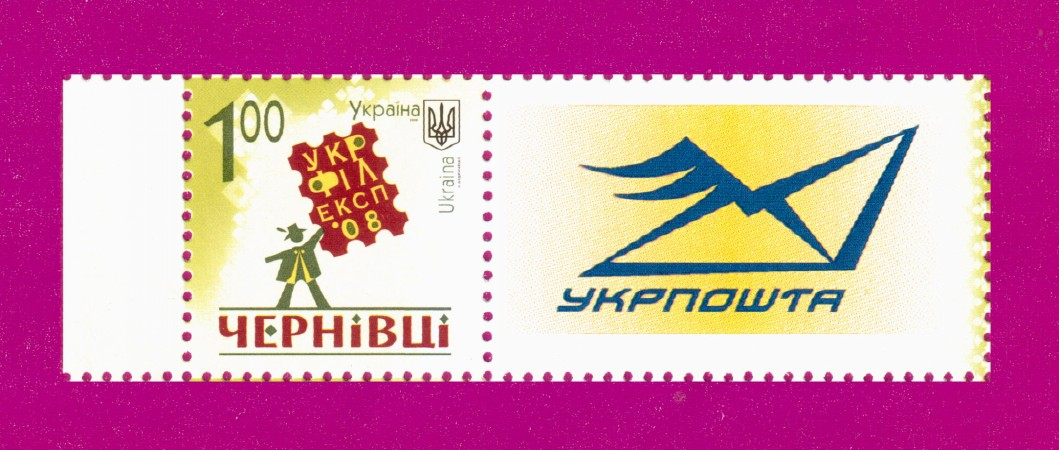 Ukraine stamps My Stamp. Ukrainian Philatelic Exhibition in Chernovtsi with coupons