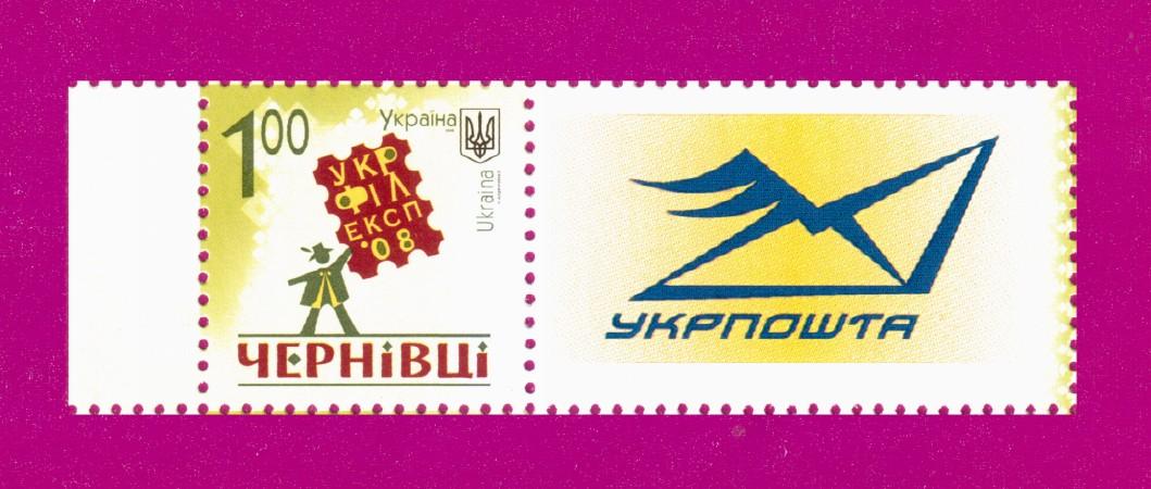 2008 N953 (П-7) власна марка Черновцы Укрфилэкспо С КУПОНОМ Украина