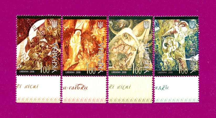 2008 марки Песни Живопись СЕРИЯ Украина