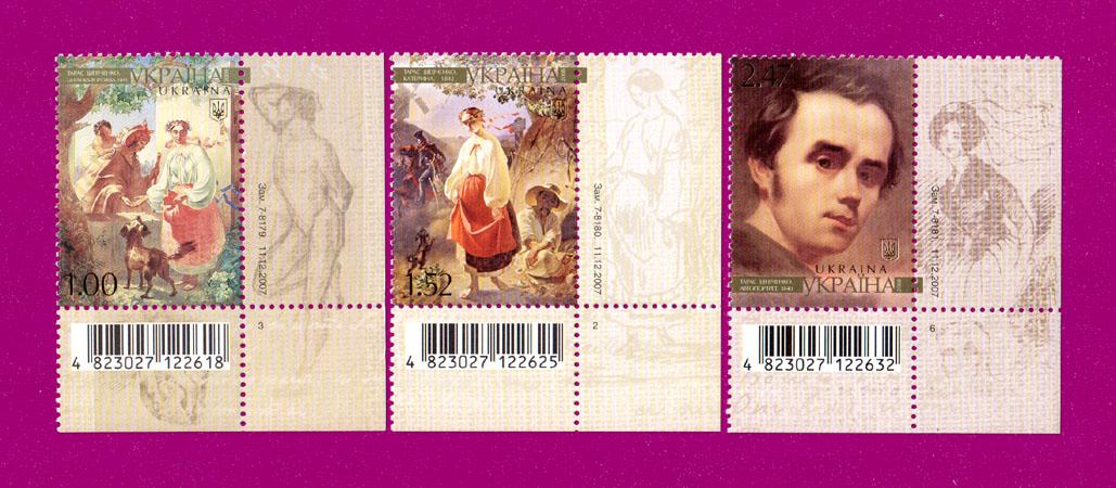2008 марки Живопись Шевченко СЕРИЯ УГЛОВЫЕ ПН Украина