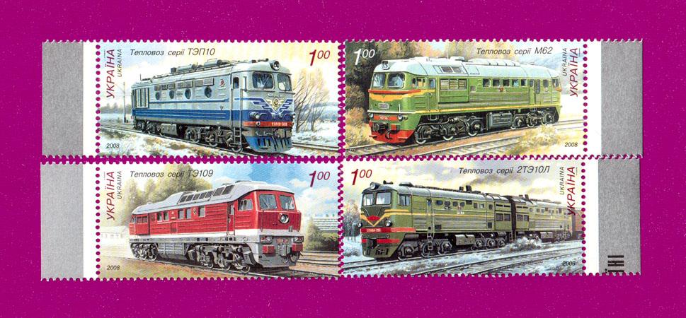 2008 N941-945 марки Локомотивы СЕРИЯ Украина