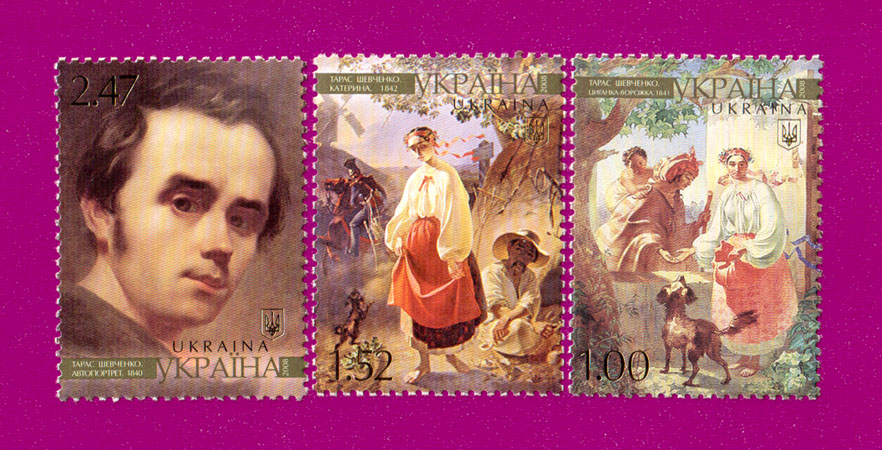 2008 N900-902 марки Живопись Шевченко СЕРИЯ Украина
