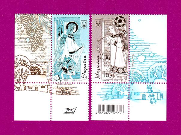 2008 марки Новый год и Рождество УГОЛ хаты Украина