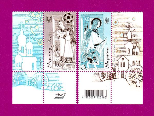 2008 марки Новый год и Рождество УГОЛ церковь Украина