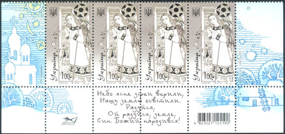 Ukraine stamps Part of the Minisheet Merry Christmass DOWN