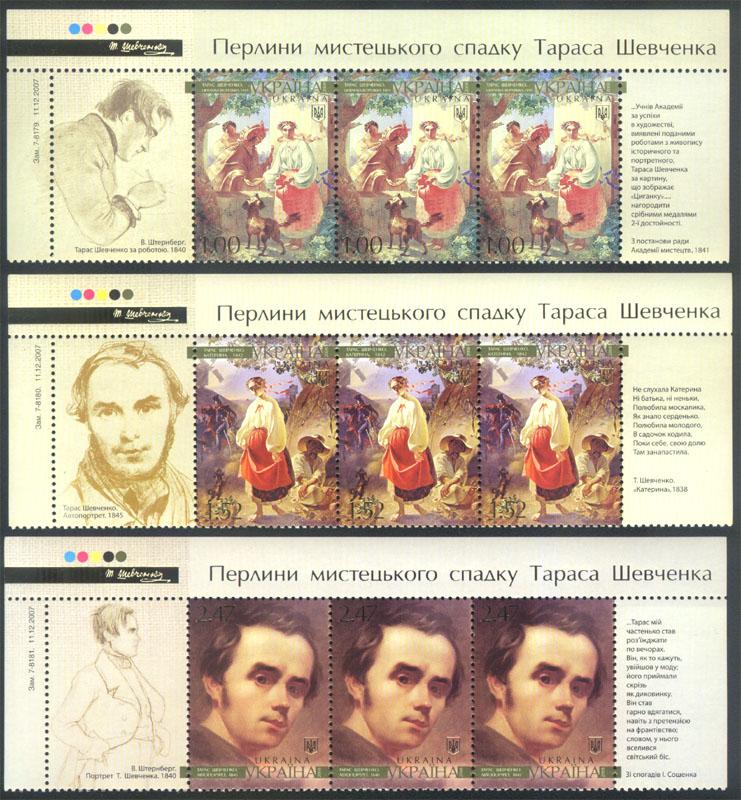 2008 часть листа Живопись Шевченко СЕРИЯ С КУПОНАМИ Украина