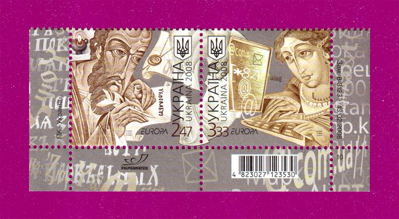 2008 часть листа Летописец Европа НИЗ Украина