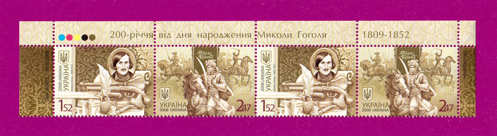 Ukraine stamps Part of the Minisheet Birth Bicentenary of Nikolai Gogol UP
