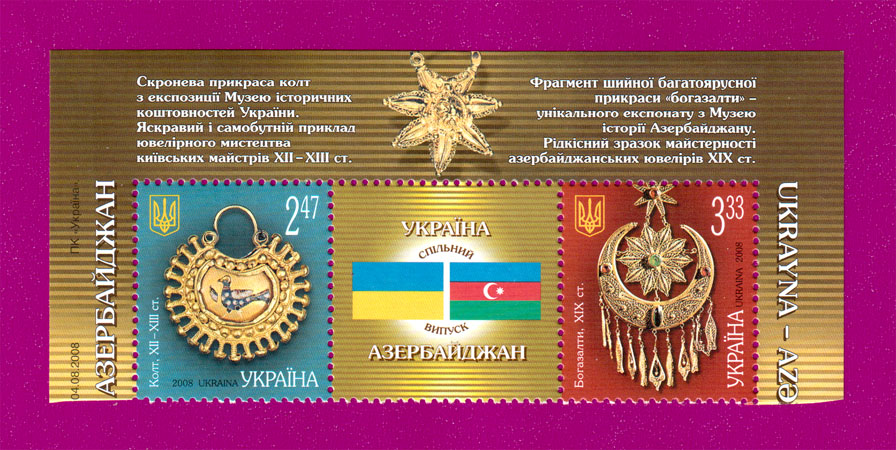 Ukraine stamps Part of the Minisheet Azerbaijan-Ukrainian Joint Issue. Jewels. UP