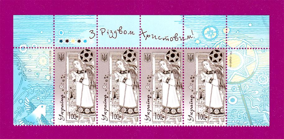 2008 часть листа Рождество Ангел ВЕРХ Украина