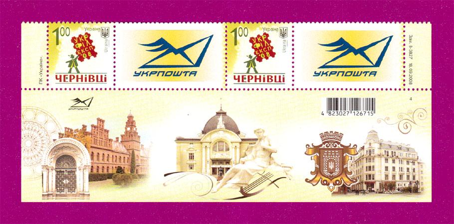 2008 часть листа власна марка Укрфилэкспо НИЗ Украина