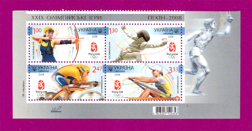 Ukraine stamps Part of the Minisheet Olympic Games. Beijing. DOWN