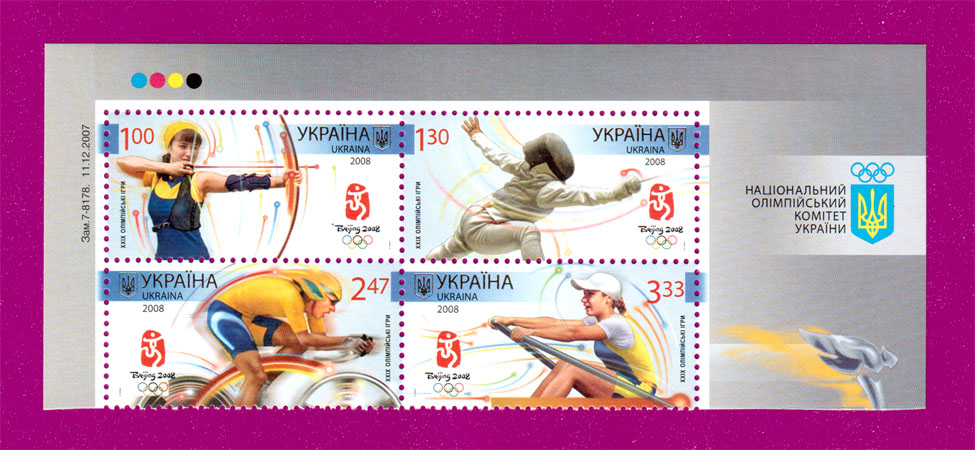 Ukraine stamps Part of the Minisheet Olympic Games. Beijing. UP