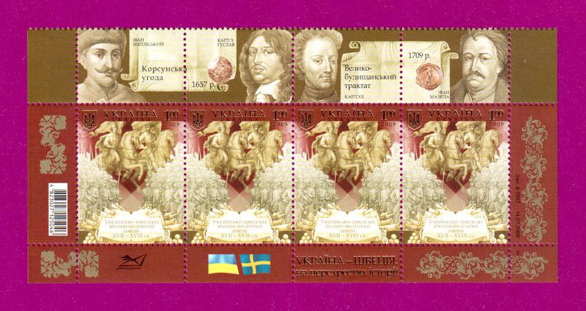 2008 низ листа Украинско-Шведские союзы С КУПОНАМИ Украина
